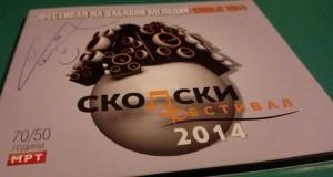 SkopskiFestival2014_CD