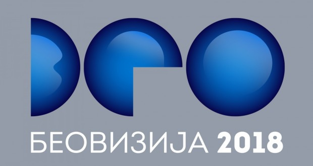 Novi logo festivala. Foto: RTS