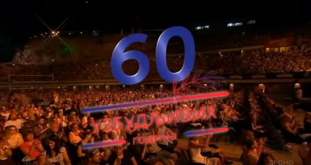 60-uzbudljivih-godina
