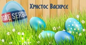 Uskrs_cestitka